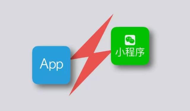微信小程序与APP应用的区别有哪些